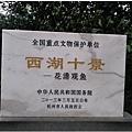 中國。杭洲西湖7.jpg