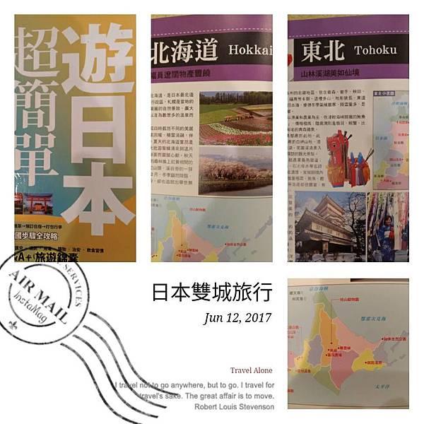 2017_0612日本東北出發.jpg