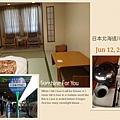 日本涵館湯川飯店.jpg