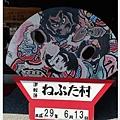 日本 東北-12.jpg