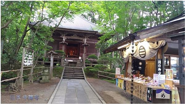 日本中尊寺09.jpg
