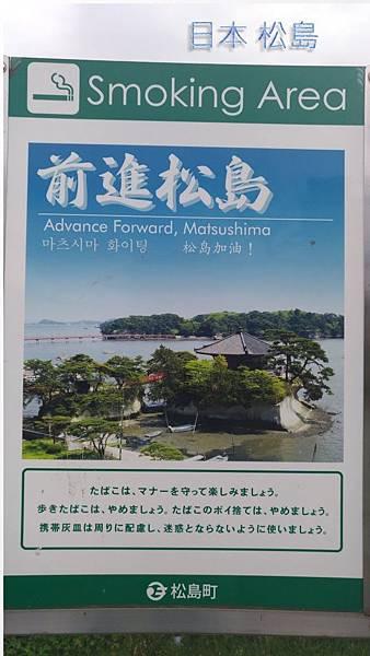日本松島07.jpg