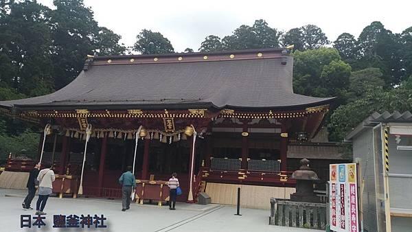 日本鹽釜神社-1.jpg