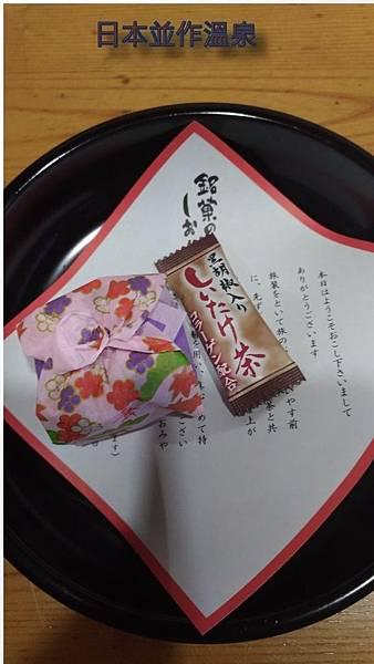 日本並作溫泉-13.jpg