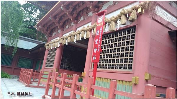 日本鹽釜神社-3.jpg