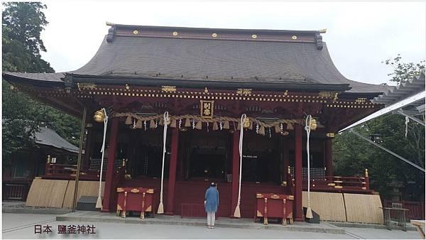日本鹽釜神社-2.jpg