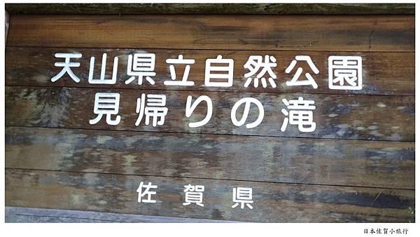 日本佐賀見返瀑布-14.jpg