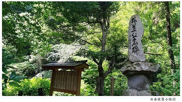 日本佐賀見返瀑布-13.jpg