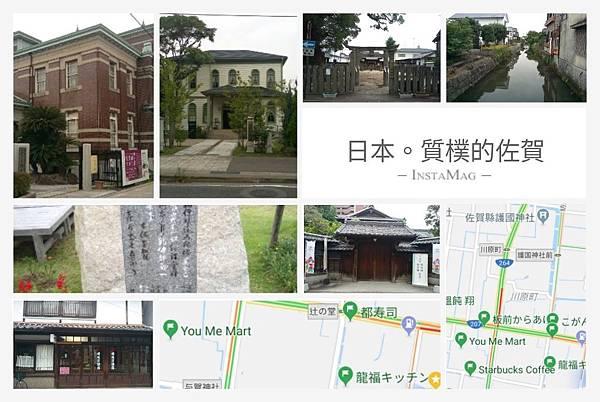日本佐賀-4.jpg