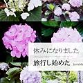 日本佐賀-紫陽花.jpg