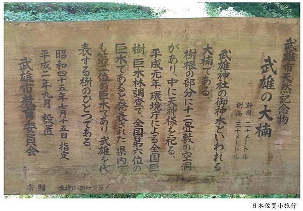 日本佐賀武雄市-19.jpg