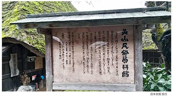日本京都-美山町-12.jpg