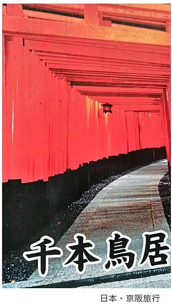 日本稻荷神社-09.jpg