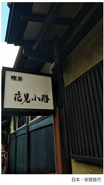 日本-花見小路-5.jpg