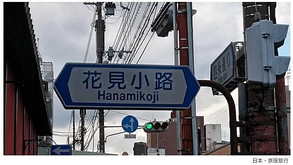 日本-花見小路-12.jpg