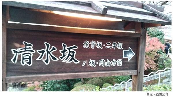 日本清水寺-10.jpg