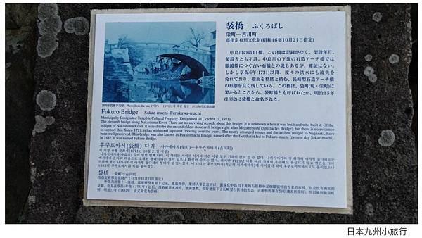 日本眼鏡橋-10.jpg