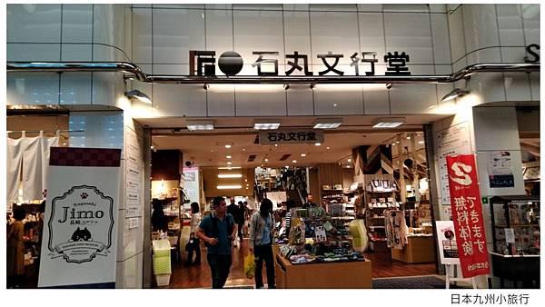 日本眼鏡橋-17.jpg