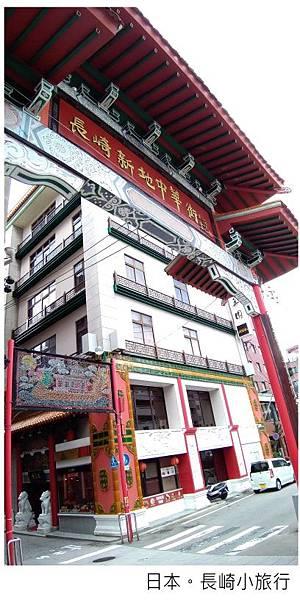 日本長崎中華街-20.jpg