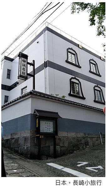 日本長崎洋風朱宅群-9.jpg