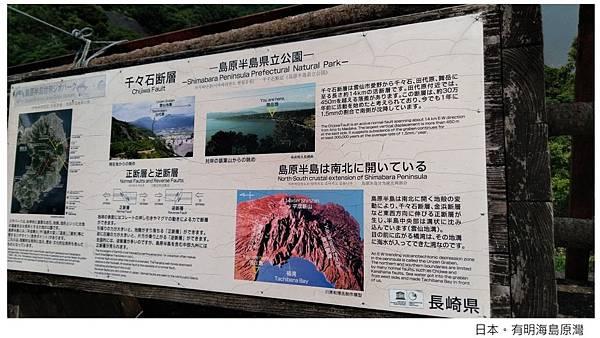 日本有明海島原灣-4.jpg