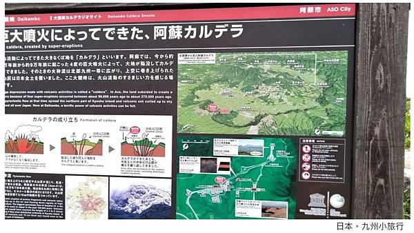 日本阿蘇火山-10.jpg