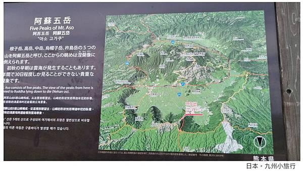 日本阿蘇火山-16.jpg