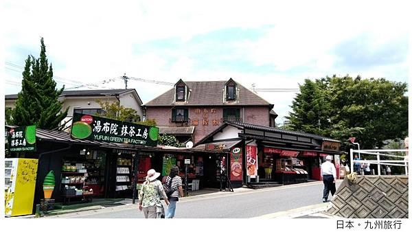 日本湯布院-1.jpg