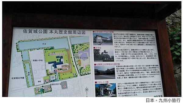 日本佐賀城-2.jpg