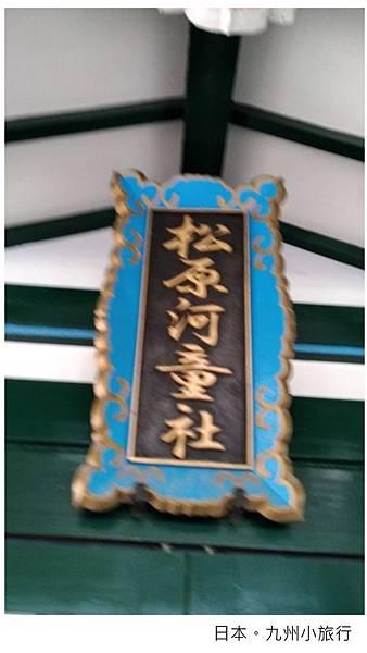 日本佐賀城-16.jpg