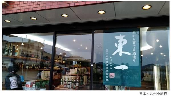 日本嬉野溫泉-11.jpg
