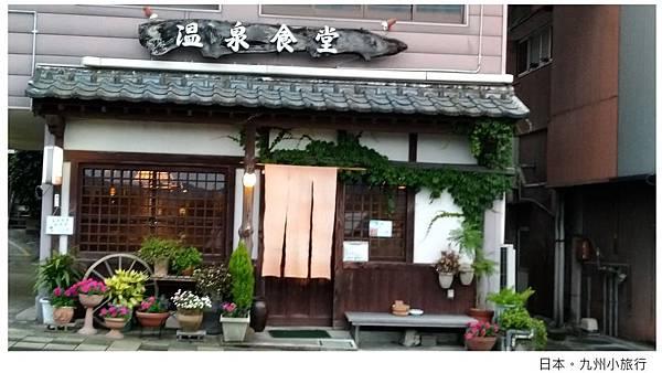 日本嬉野溫泉-12.jpg
