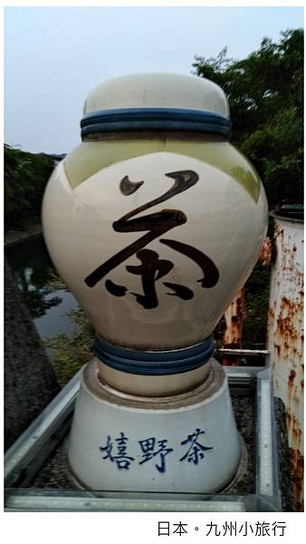 日本嬉野溫泉-14.jpg