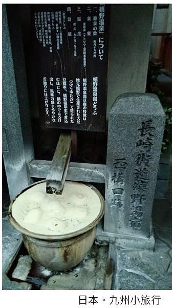 日本嬉野溫泉-18.jpg