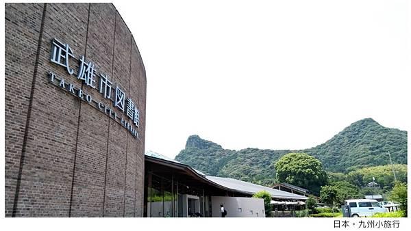 日本-武雄市-1.jpg