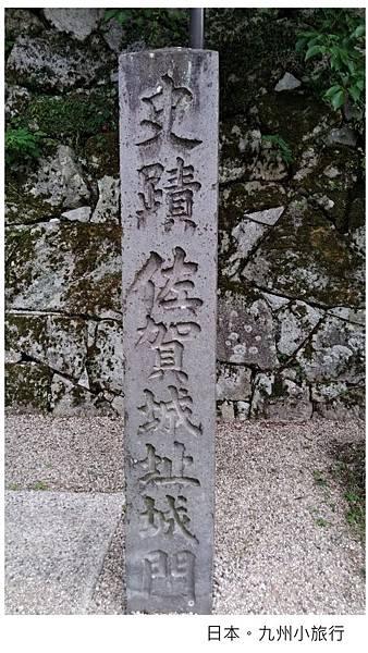 日本佐賀城-1.jpg