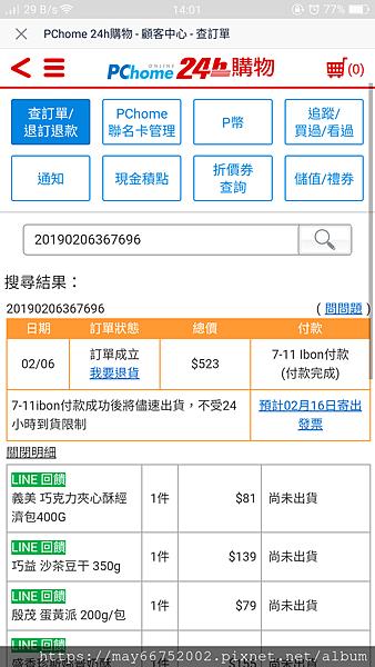 Screenshot_2019-02-06-14-01-17-87.png