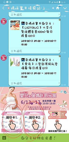 Screenshot_20180614-121138_LINE.jpg
