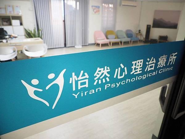 怡然心理治療所