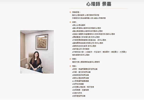 台北諮商心理師