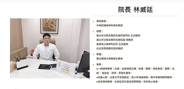 台北身心科醫師