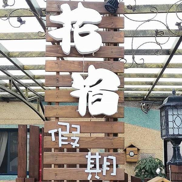 小琉球花宿假期民宿
