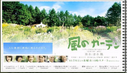 風之花園.jpg