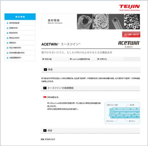 TEIJIN-1.png