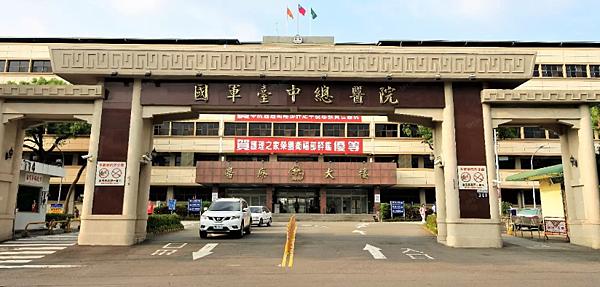 國軍醫院.png