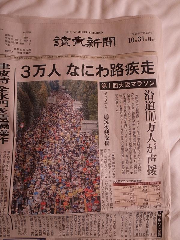 大阪馬拉松二三事 (11).JPG