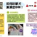如何診斷DM.jpg