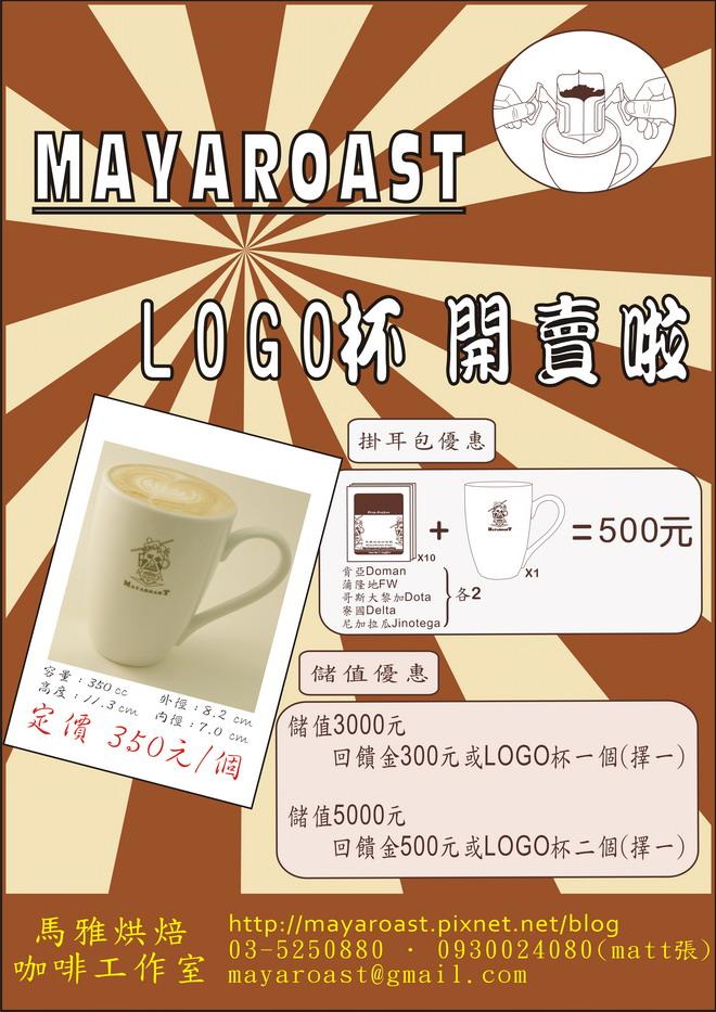 logo杯海報(小).jpg