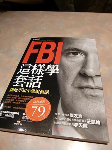 諾貝爾書局買的「FBI這樣學套話」