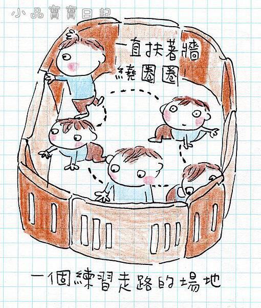 0820_小品-嬰兒圍欄07
